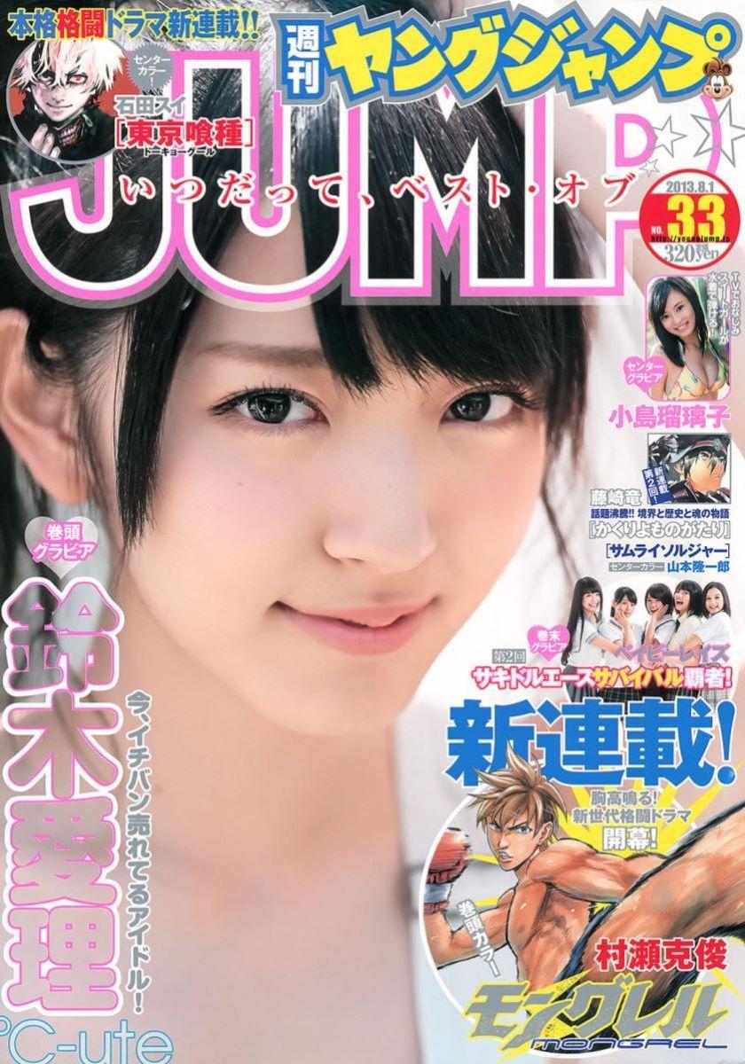 鈴木愛理 雑誌グラビア画像 33