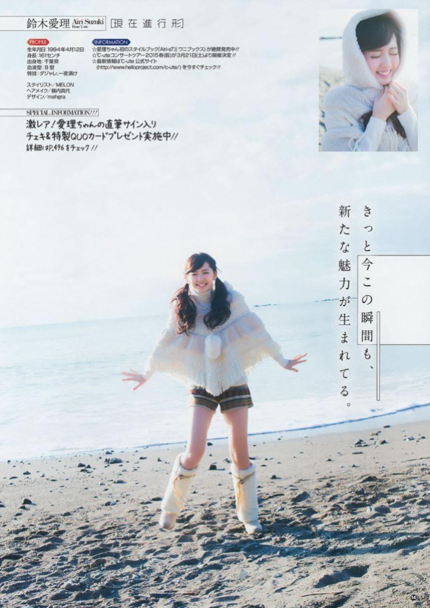 鈴木愛理 雑誌グラビア画像 54