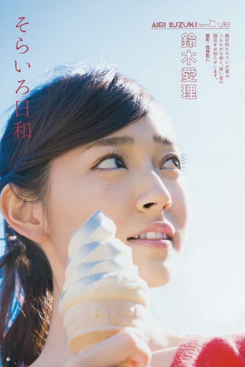 鈴木愛理 雑誌グラビア画像 56