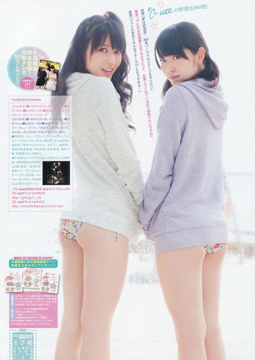 鈴木愛理 雑誌グラビア画像 86