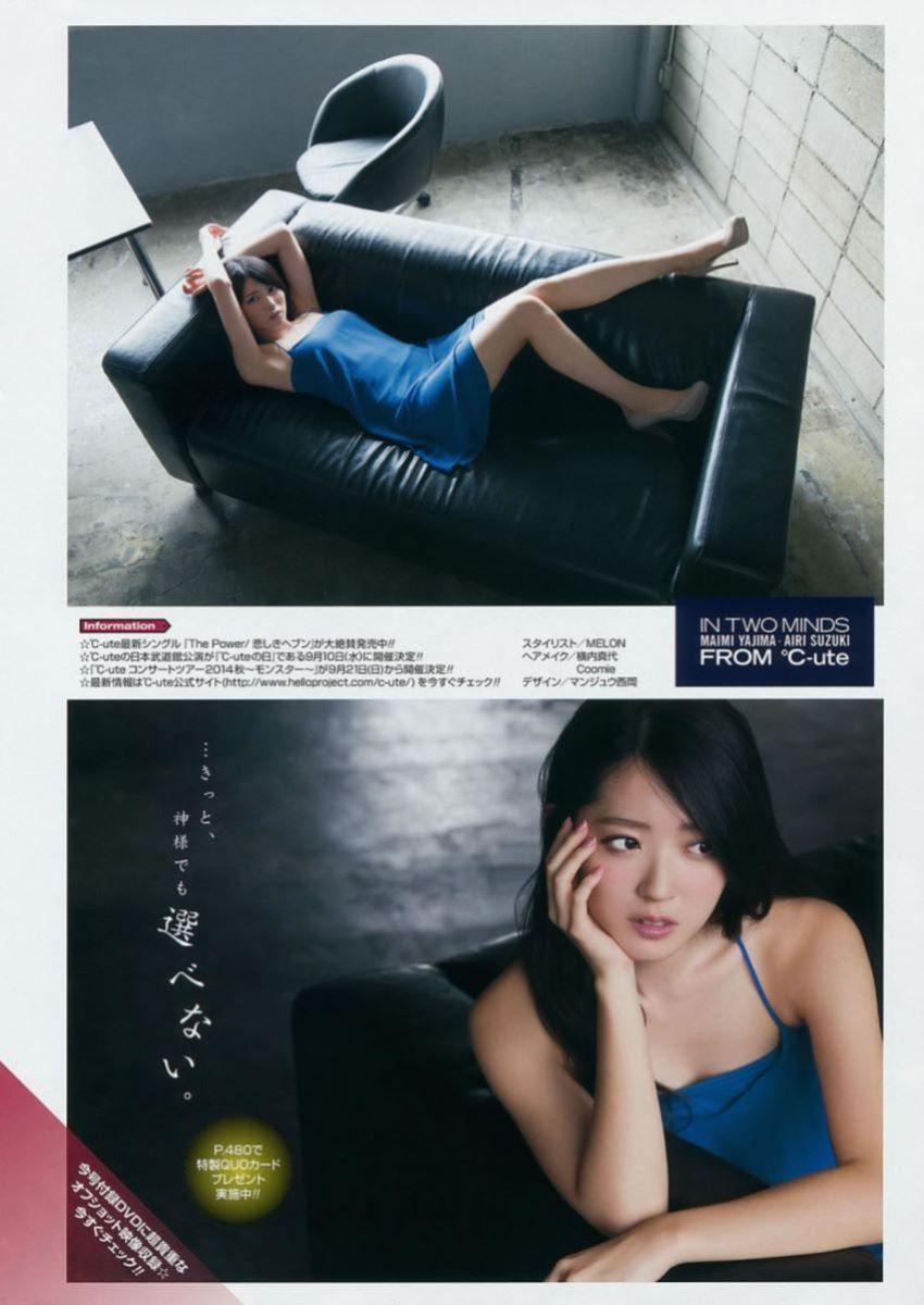 鈴木愛理 雑誌グラビア画像 116
