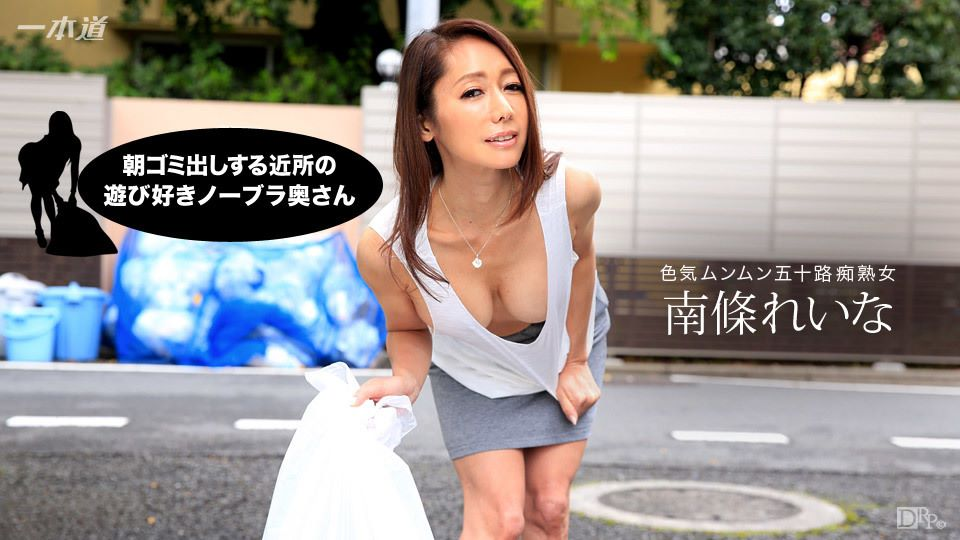 朝ゴミ出しするノーブラ熟女の無修正セックス画像 70