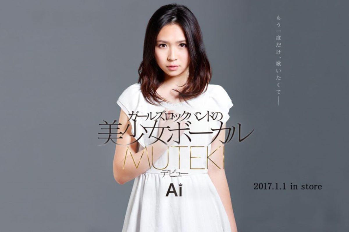 Ai(AV女優)画像 3