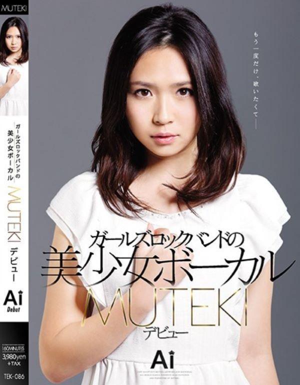 Ai(AV女優)画像 23