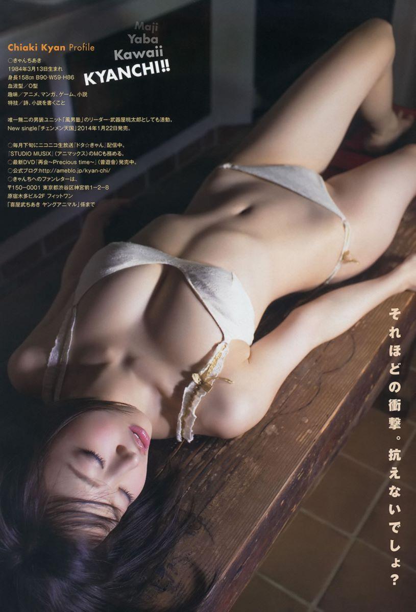喜屋武ちあき エロ画像 96