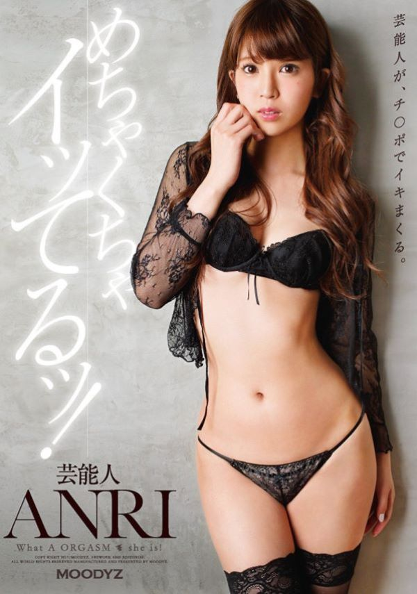 ANRI(坂口杏里)の最新AVがネットに拡散…(※動画あり)