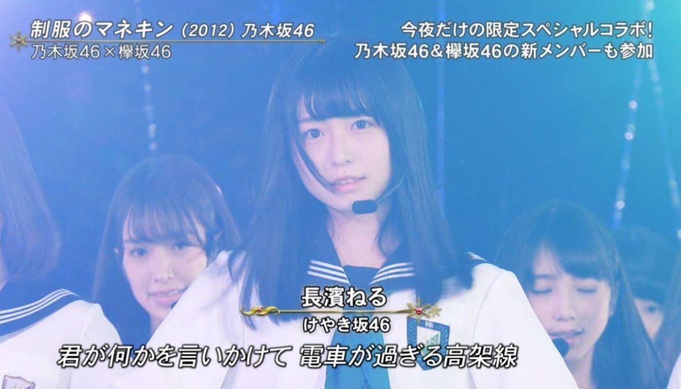 欅坂46 長濱ねる エロ画像 80