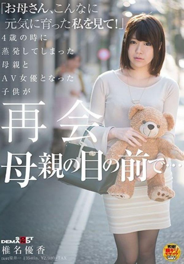 椎名優香 画像 23