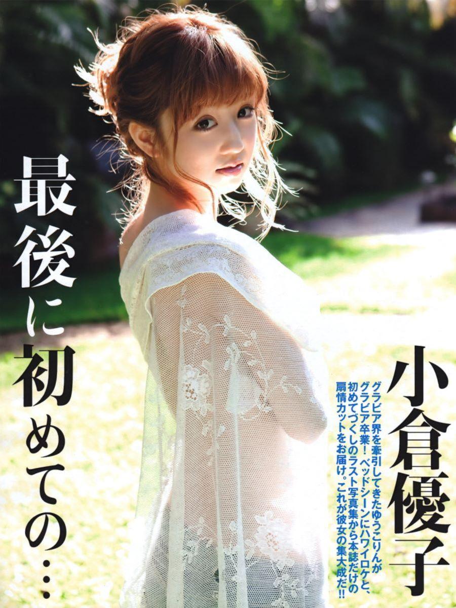 小倉優子 エロ画像 157