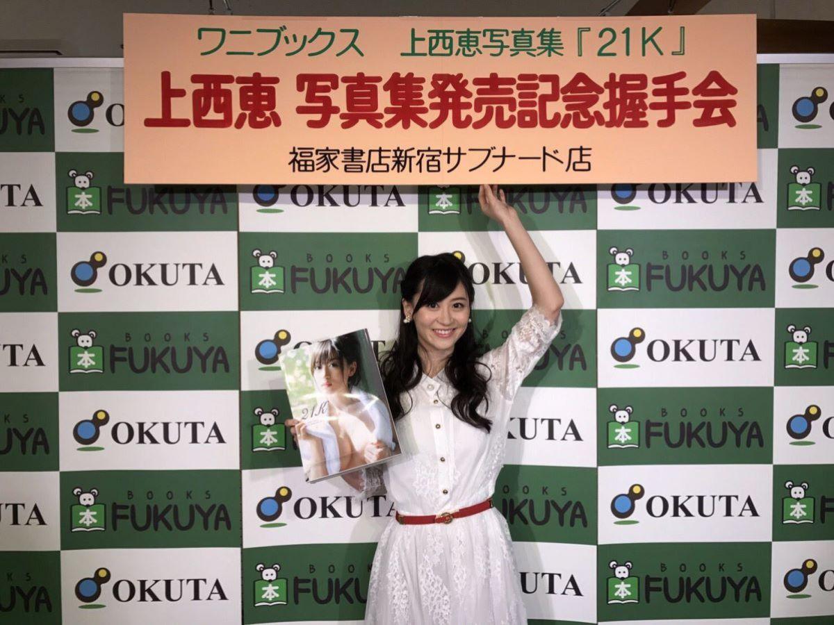 上西恵 セミヌード 写真集 21K 画像 2
