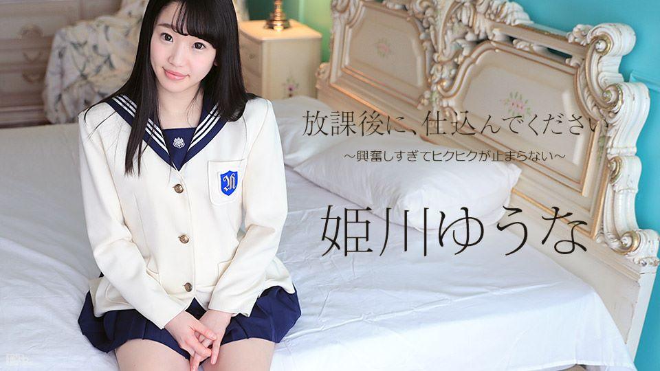 姫川ゆうな 制服 セックス画像 39