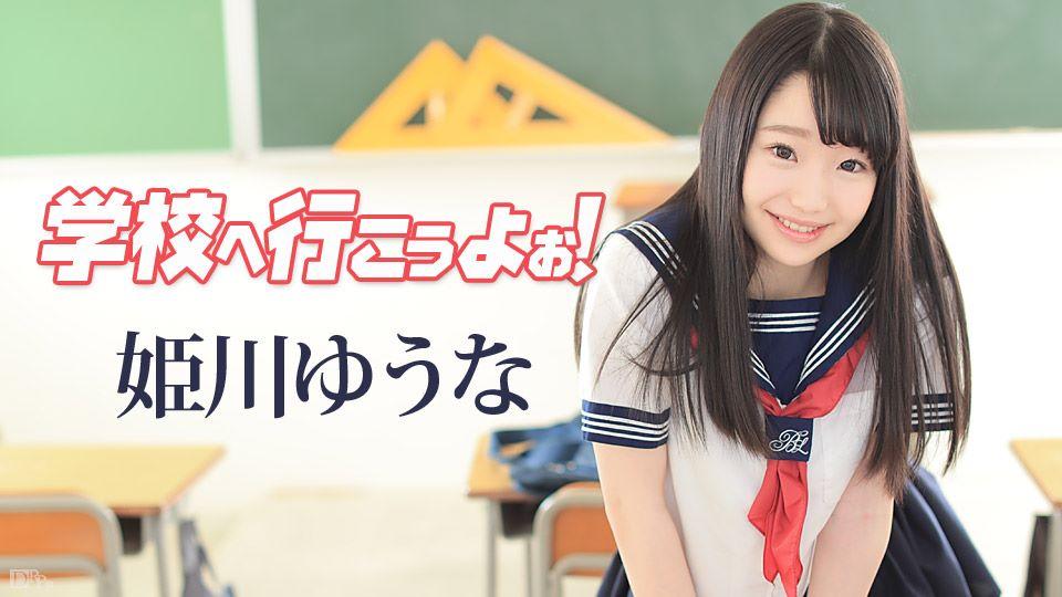 姫川ゆうな 制服 セックス画像 67