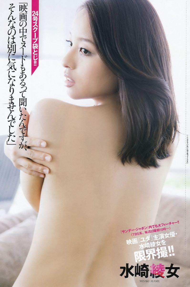 水崎綾女 エロ画像 125