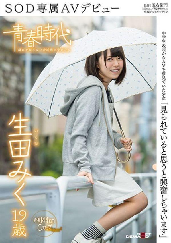 生田みく 画像 34