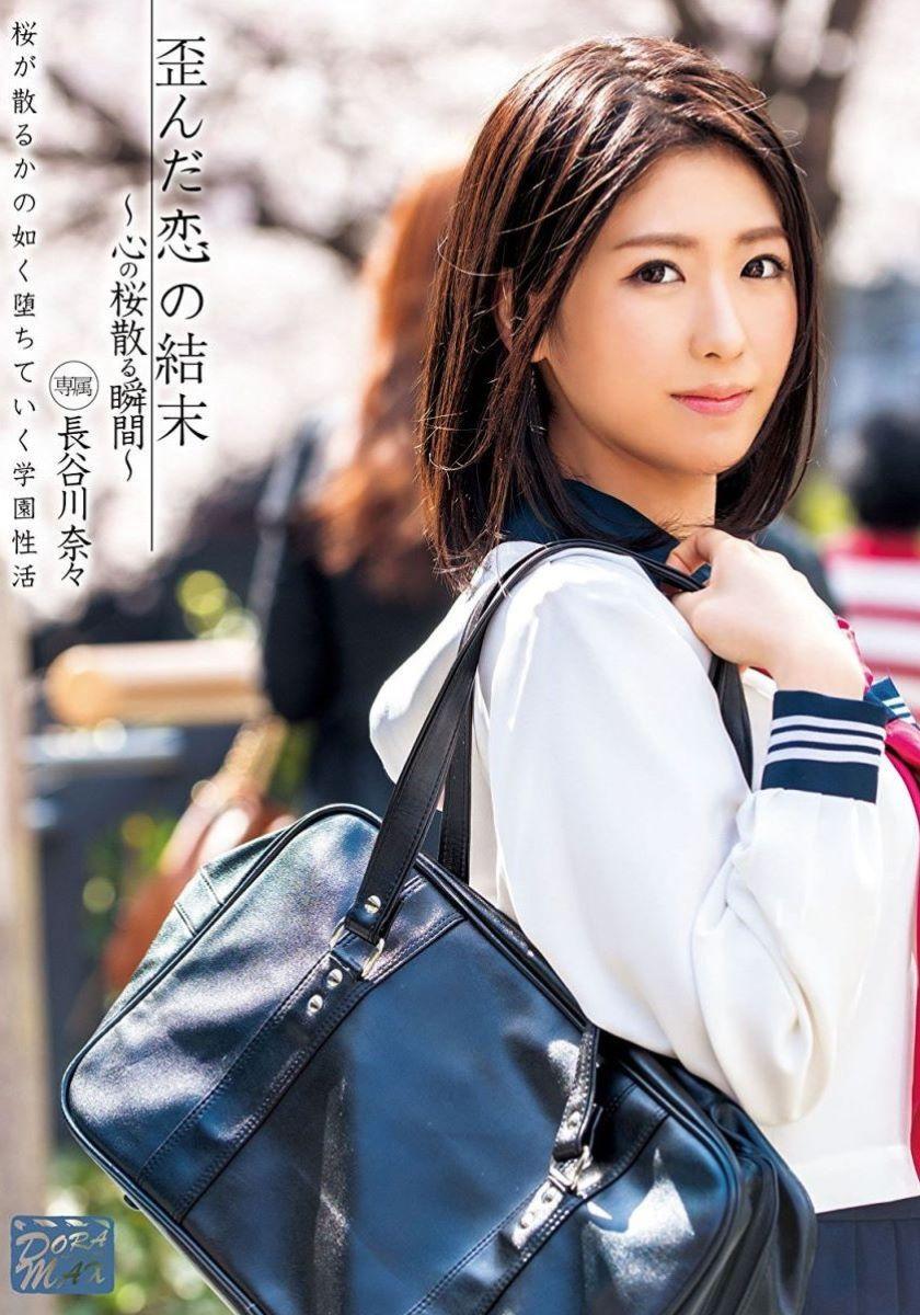 長谷川奈々 女子高生が犯される学校内レイプ画像