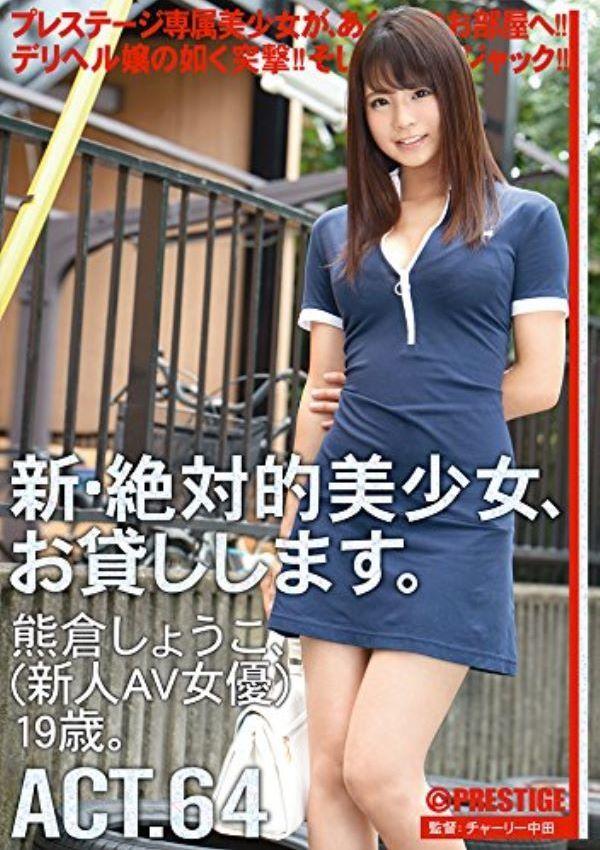 熊倉しょうこ AV画像 33