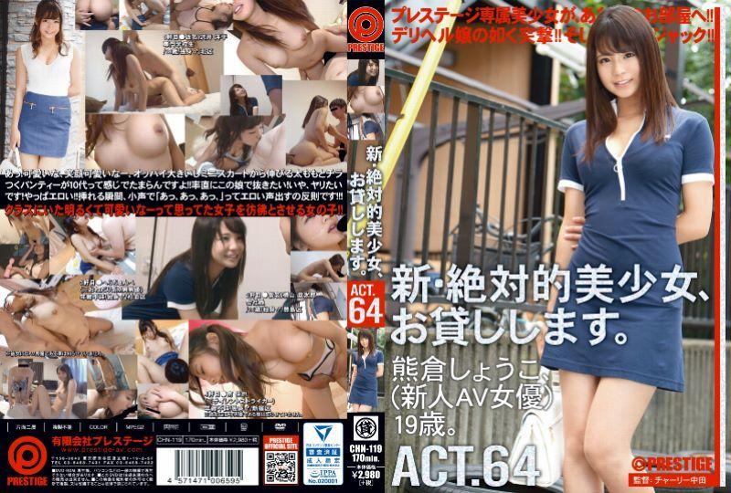 熊倉しょうこ AV画像 46