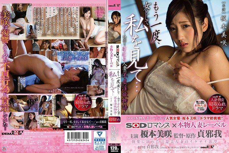 榎本美咲 中出し セックス画像 40