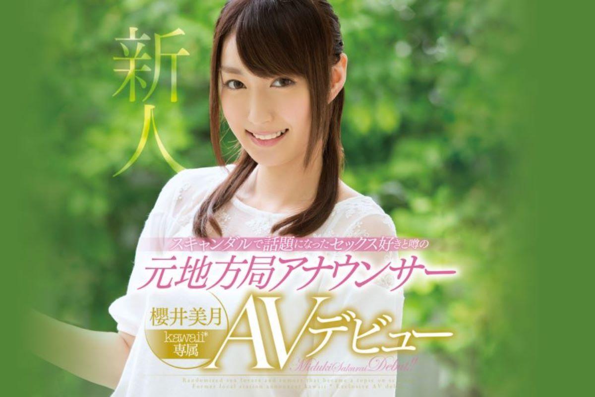 元女子アナウンサー 櫻井美月 画像 13