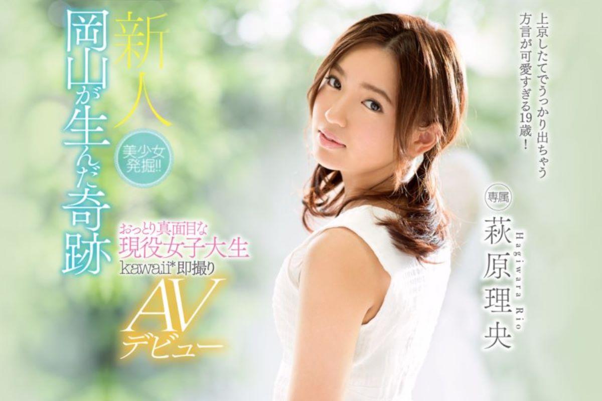 萩原理央 岡山から上京した現役JDのAVデビュー画像