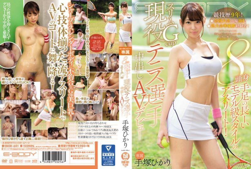女子テニスプレーヤー 手塚ひかり 画像 70