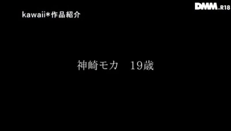 神崎モカ 画像 38