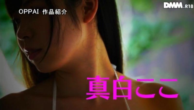 真白ここ(太田新葉)画像 15