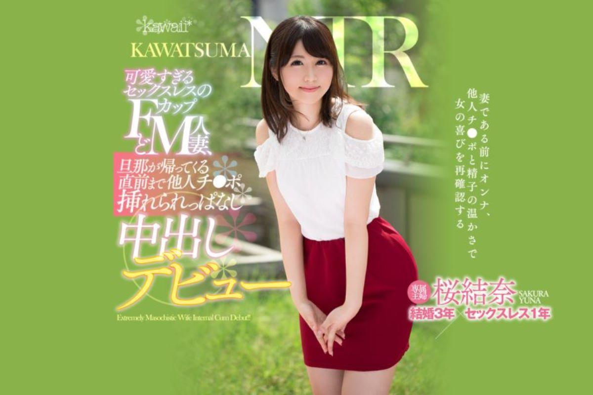 桜結奈 チンポが好きすぎる若妻のAVデビュー画像