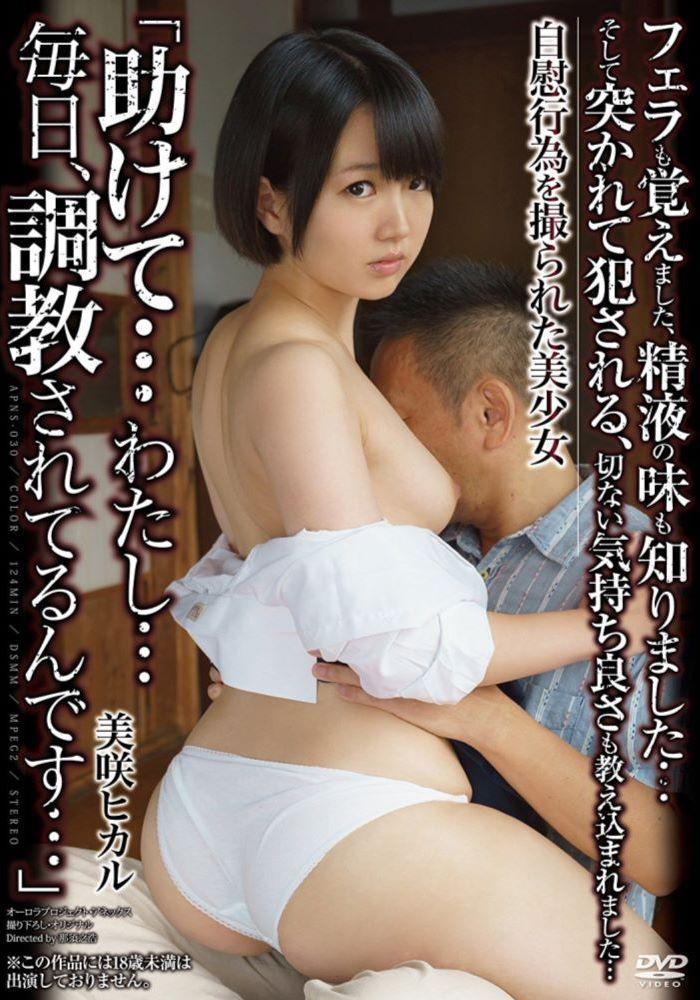 美咲ヒカル セックス画像 21
