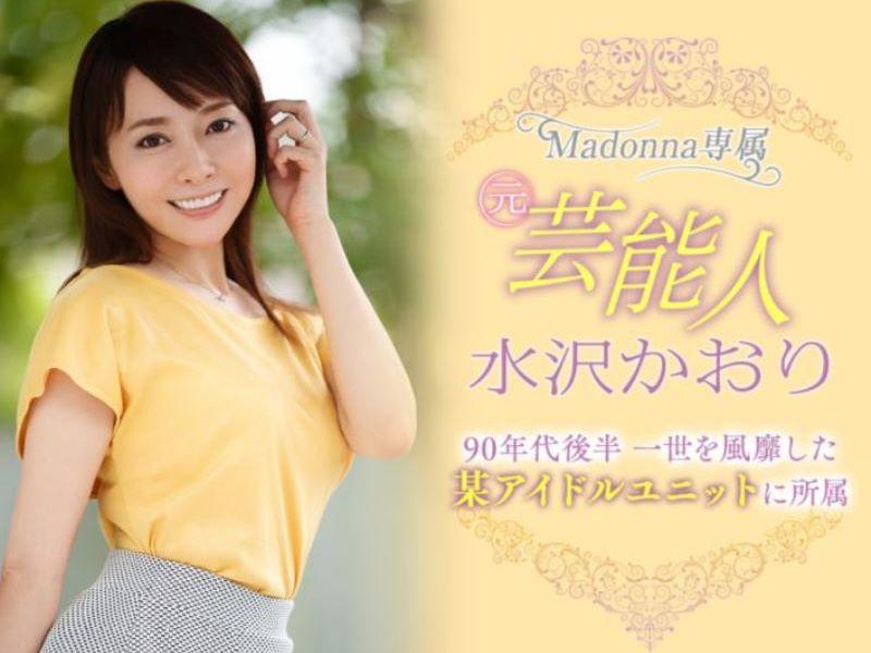 水沢かおり 元芸能人で人妻熟女のAVデビュー画像