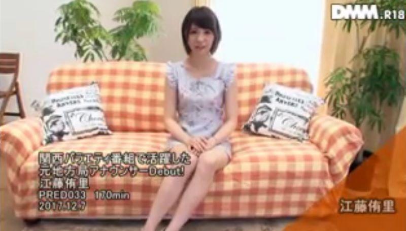 元女子アナウンサー 江藤侑里 画像 16