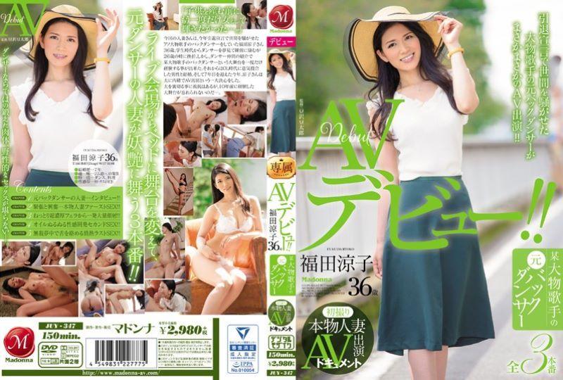 福田涼子 画像 45