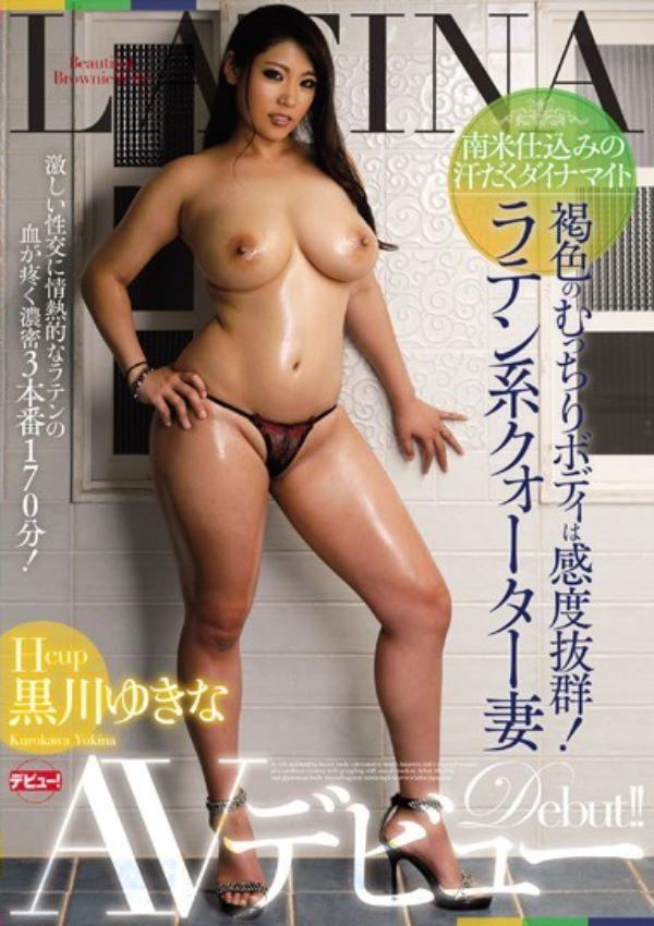 黒川ゆきな ラテン系クォーターの人妻AVデビュー画像