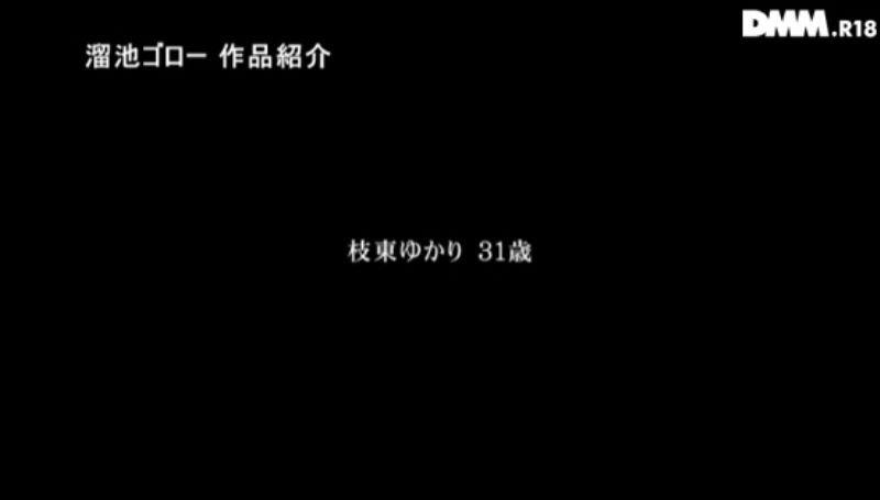 枝東ゆかり 画像 47