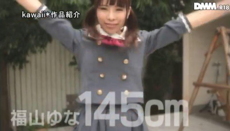 元地下アイドル 福山ゆな 画像 19