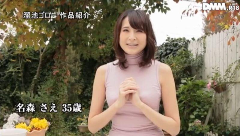 高身長な花嫁 名森さえ 画像 14
