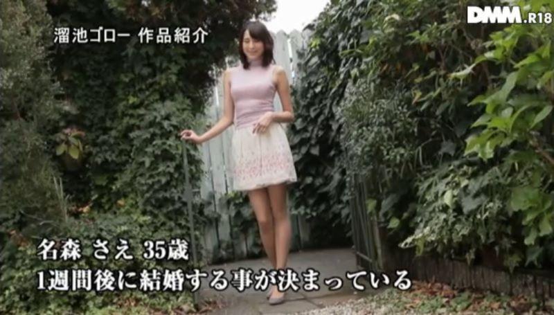 高身長な花嫁 名森さえ 画像 15