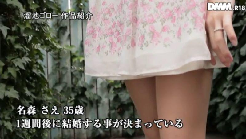 高身長な花嫁 名森さえ 画像 16