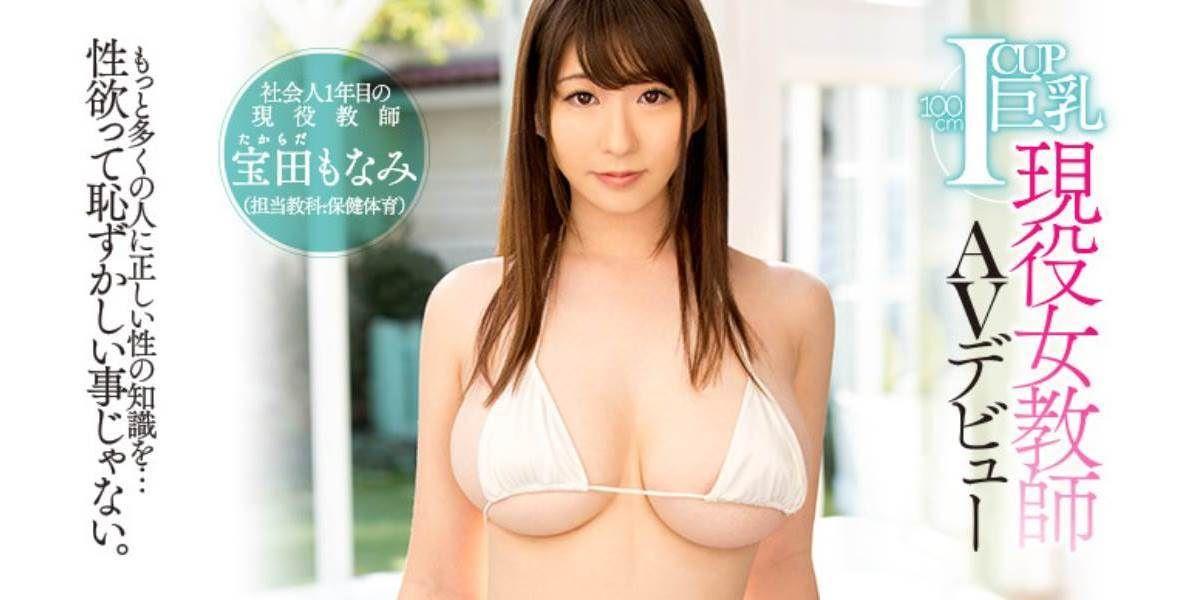 巨乳女教師 宝田もなみ 画像 12
