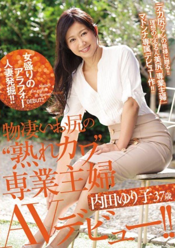 アラフォー人妻 内田ゆり子 画像 2