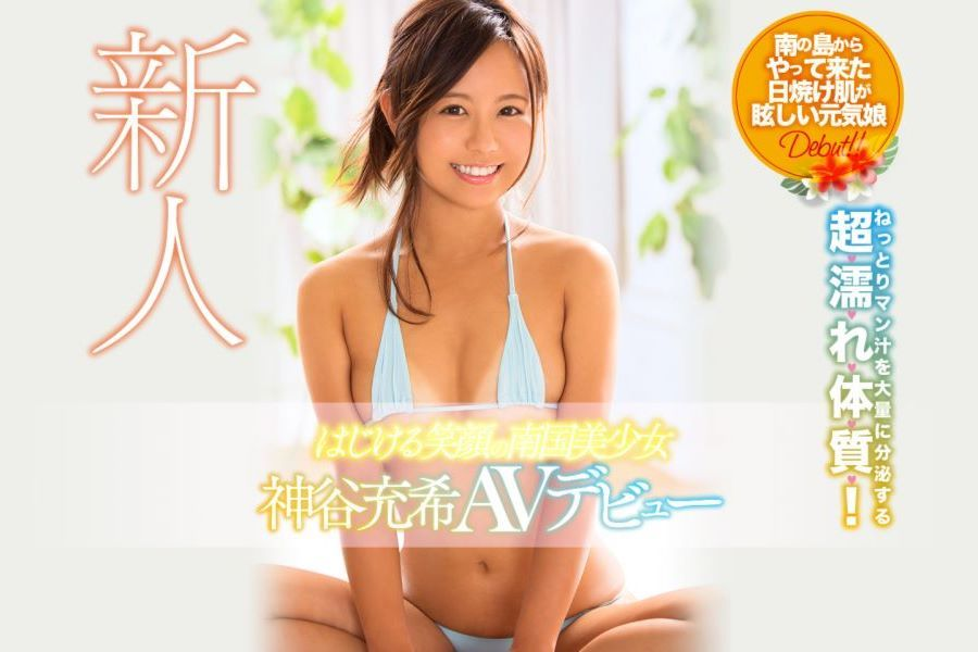 日焼けギャル 神谷充希 画像 13