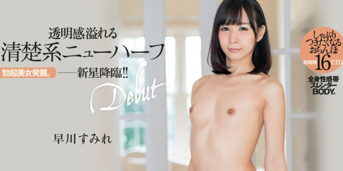 清楚系ニューハーフ 早川すみれ 画像 12