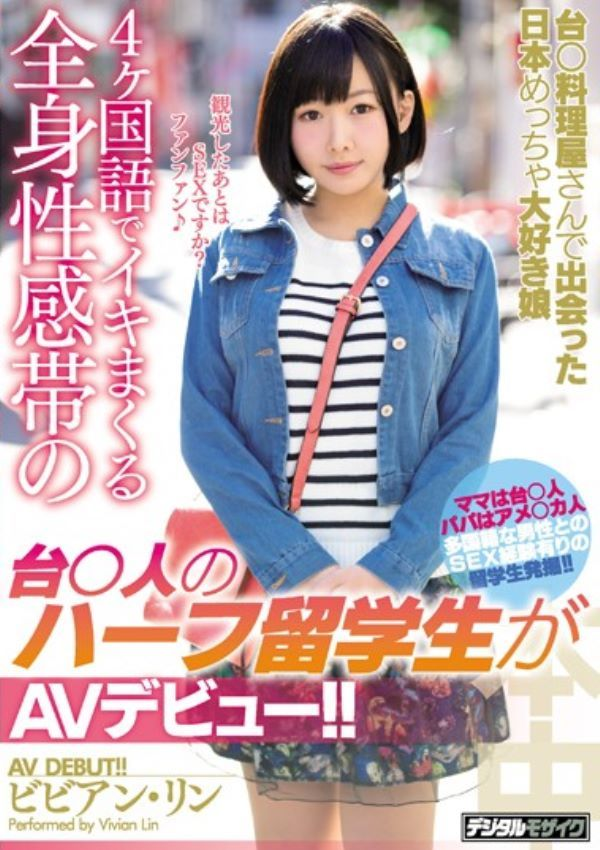 台湾人留学生 ビビアン・リン エロ画像 2