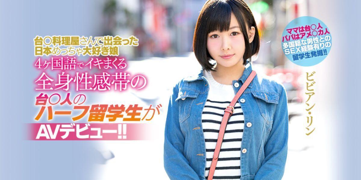 台湾人留学生 ビビアン・リン エロ画像 13