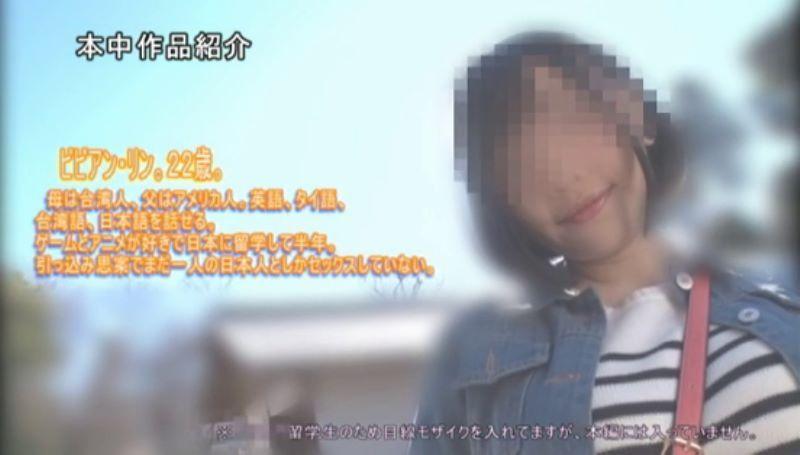 台湾人留学生 ビビアン・リン エロ画像 19
