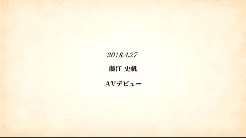 本物OL 藤江史帆 エロ画像 44