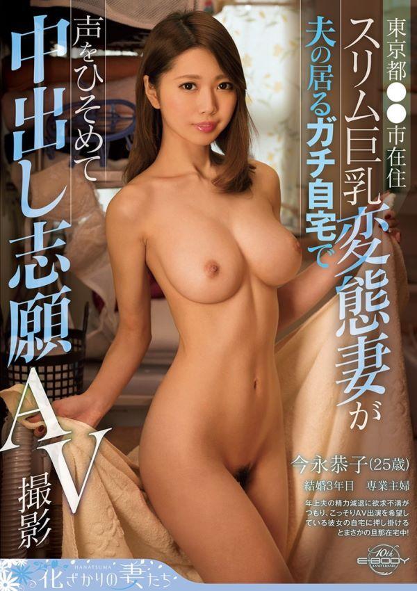 スリム巨乳妻 今永恭子 エロ画像 12