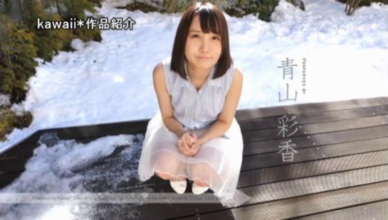 天才美少女 青山彩香 エロ画像 20