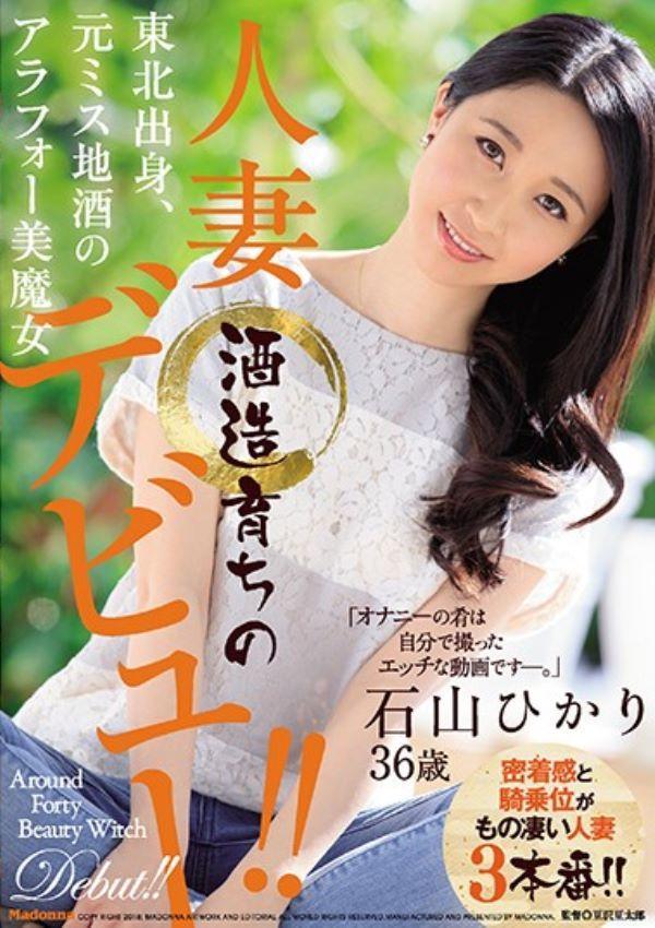 アラフォー美魔女 石山ひかり エロ画像 12