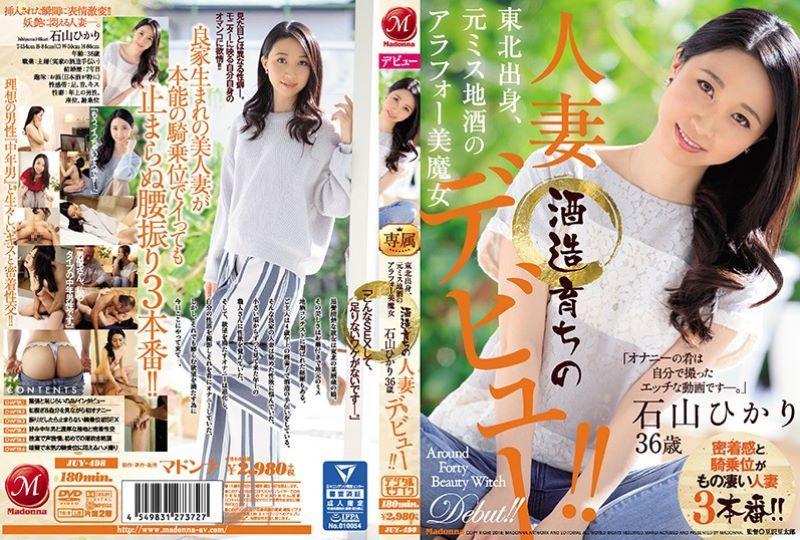 アラフォー美魔女 石山ひかり エロ画像 55